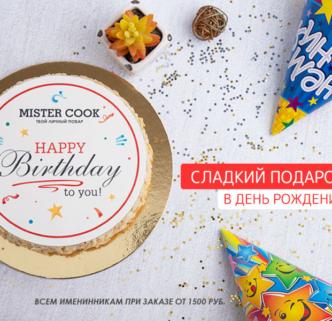Сладкий подарок в день рождения