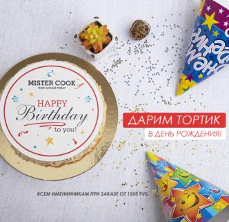 Торт в подарок в день рождения